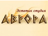 АВРОРА, эстетик-студия Челябинск