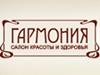 ГАРМОНИЯ, центр красоты и здоровья Челябинск
