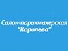 КОРОЛЕВА, салон-парикмахерская Челябинск