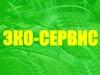 ЭКО-СЕРВИС, производственно-торговая компания Челябинск