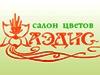 АЭДИС, салон цветов Челябинск