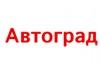 АВТОГРАД, автомагазин Челябинск