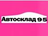 АВТОСКЛАД95, оптово-розничная компания Челябинск
