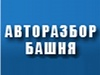 БАШНЯ, авторазбор Челябинск