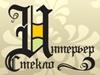ИНТЕРЬЕР-СТЕКЛО, мастерская стекла Челябинск