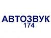 Автозвук-174 Челябинск