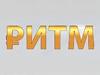 РИТМ, кредитный брокер Челябинск