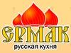 ЕРМАК, ресторан славянской кухни Челябинск
