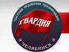 ГВАРДИЯ, частная охранная организация Челябинск