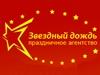 ЗВЕЗДНЫЙ ДОЖДЬ, праздничное агентство Челябинск