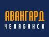 АВАНГАРД, строительная компания Челябинск