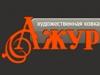 АЖУР, салон кованых изделий Челябинск