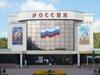 РОССИЯ, кинотеатр, развлекательный комплекс Челябинск