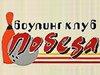 ПОБЕДА, боулинг-клуб Челябинск