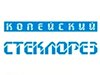 КОПЕЙСКИЙ СТЕКЛОРЕЗ, производственно-торговая компания Челябинск
