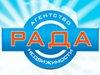 РАДА, агентство недвижимости Челябинск