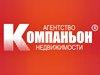 КОМПАНЬОН, агентство недвижимости Челябинск