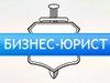 БИЗНЕС-ЮРИСТ, экспертно-юридическая фирма Челябинск