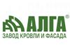 АЛГА, завод кровли и фасада Челябинск