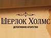 ШЕРЛОК ХОЛМС, детективное агентство Челябинск