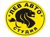 ЛЕВ АВТО, автосервис Челябинск