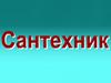 САНТЕХНИК, монтажная фирма Челябинск