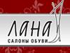 ЛАНА салоны обуви Челябинск