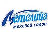 МЕТЕЛИЦА меховой салон Челябинск