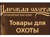 ЦАРСКАЯ ОХОТА магазин Челябинск