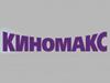 КИНОМАКС-ПОБЕДА, кинотеатр Челябинск
