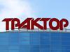 ТРАКТОР, ледовая арена Челябинск