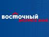 ВОСТОЧНЫЙ ЭКСПРЕСС БАНК Челябинск