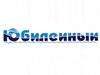 БАССЕЙН ЮБИЛЕЙНЫЙ, спортивно-оздоровительный комплекс Челябинск
