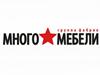 Много Мебели магазин Челябинск