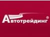 АВТОТРЕЙДИНГ, транспортная компания Челябинск