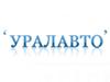 УРАЛАВТО, автомагазин Челябинск