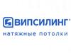 ВИПСИЛИНГ, торгово-монтажная компания Челябинск