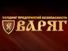 ВАРЯГ, ЧОП частное охранное предприятие Челябинск