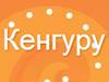 КЕНГУРУ, центр развития детей Челябинск