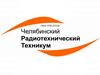 ЧРТ, Челябинский радиотехнический техникум Челябинск
