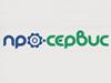 ПРО-СЕРВИС, торгово-сервисный центр Челябинск