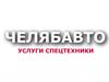 ЧЕЛЯБАВТО, транспортная компания Челябинск