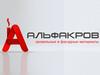 АЛЬФАКРОВ, торговая компания Челябинск
