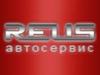 РЕУС, автосервис Челябинск