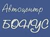 БОНУС, автоцентр Челябинск