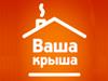 ВАША КРЫША, торгово-строительная компания Челябинск