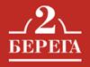 2 БЕРЕГА, служба доставки Челябинск