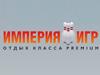 ИМПЕРИЯ ИГР, боулинг-центр Челябинск