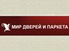 МИР ДВЕРЕЙ И ПАРКЕТА, торгово-монтажная компания Челябинск