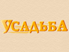 УСАДЬБА, агентство недвижимости Челябинск